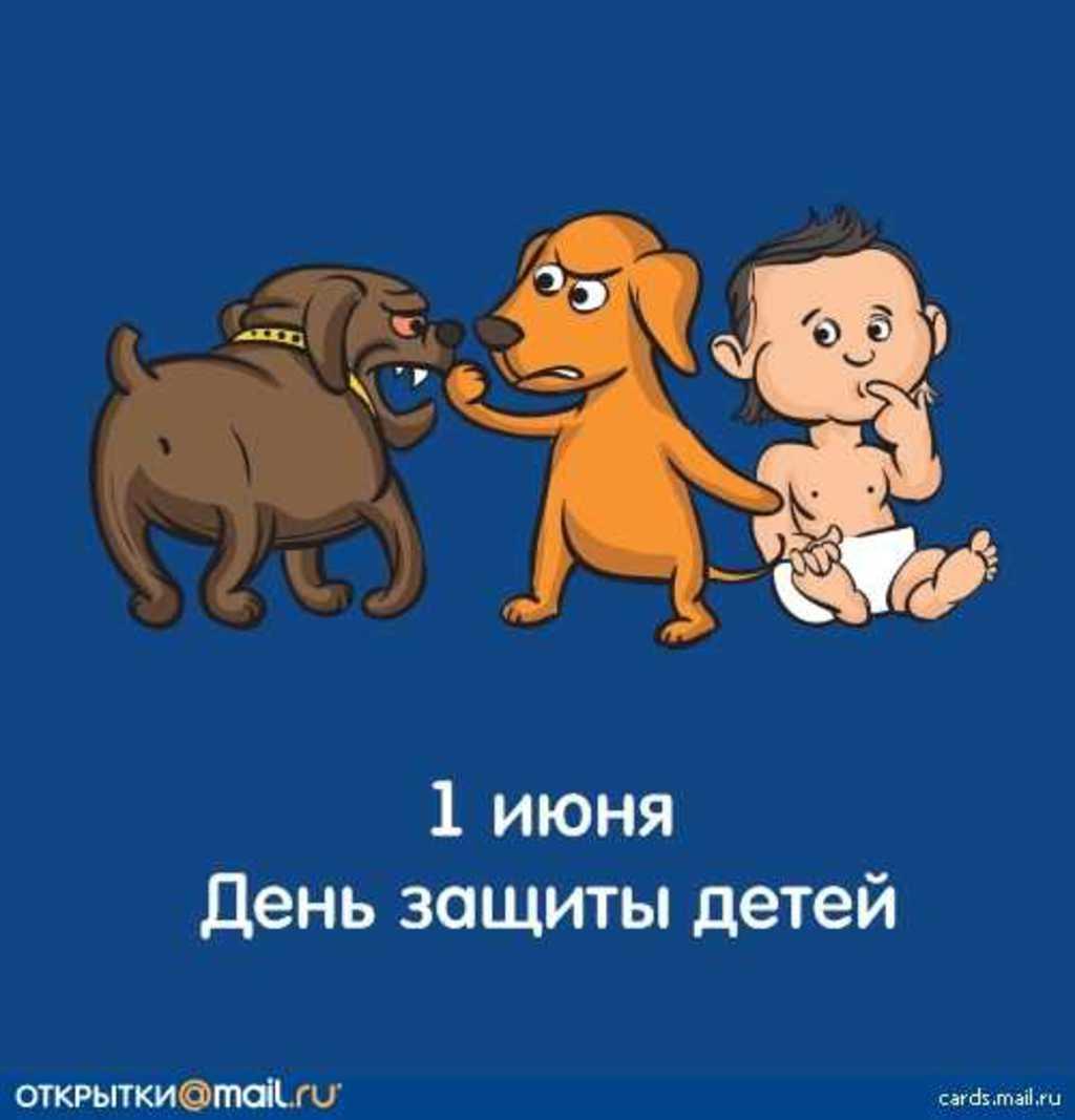 Поздравление сыну на день защиты детей